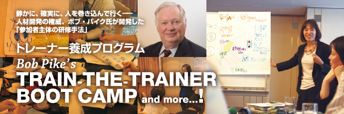 トレーナー養成プログラム Bob Pike's TRAIN-THE-TRAINER BOOT CAMP and more...!