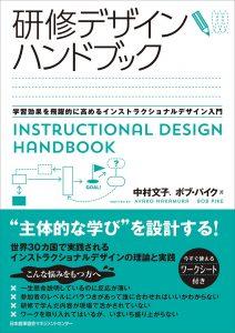 「研修デザインハンドブック」~学習効果を飛躍的に高めるインストラクショナルデザイン入門~
