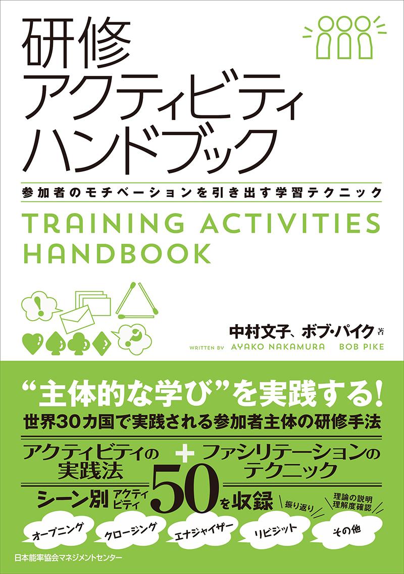 「研修アクティビティハンドブック」~参加者のモチベーションを引き出す学習テクニック~