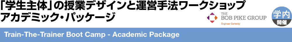「学生主体」・・・アカデミックパッケージ Train-The-Trainer Boot Camp - Academic Package