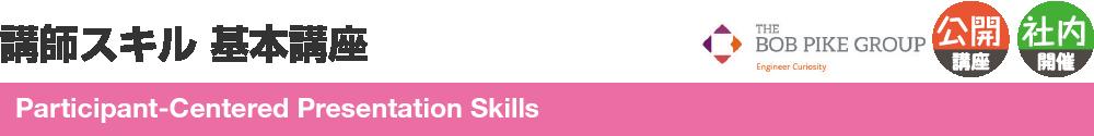 講師スキル基本講座 Participant-Centered Presentation Skills