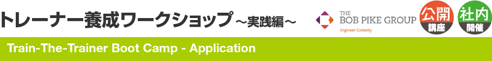 トレーナー養成ワークショップ~実践編 Train-The-Trainer Boot Camp - Application