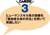 こんな方に3 ヒューマンスキル系の研修を「参加者主体の手法」を用いて実施したい